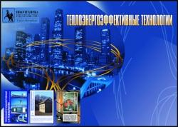 Теплоэнергоэффективные технологии. Архив номеров
