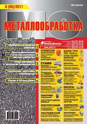 Металлообработка № 6 за 2011 год