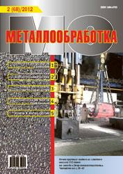 Металлообработка № 2 за 2012 год