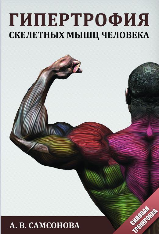 Самсонова А.В.  Гипертрофия скелетных мышц человека
