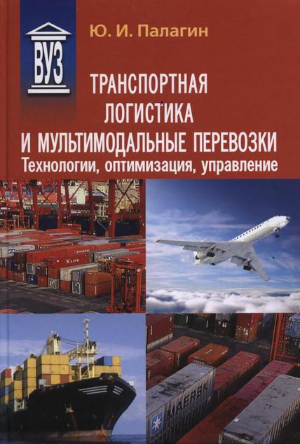 Палагин Ю. И. Транспортная логистика и мультимодальные перевозки. Технологии, оптимизация, управление: учеб. Пособие