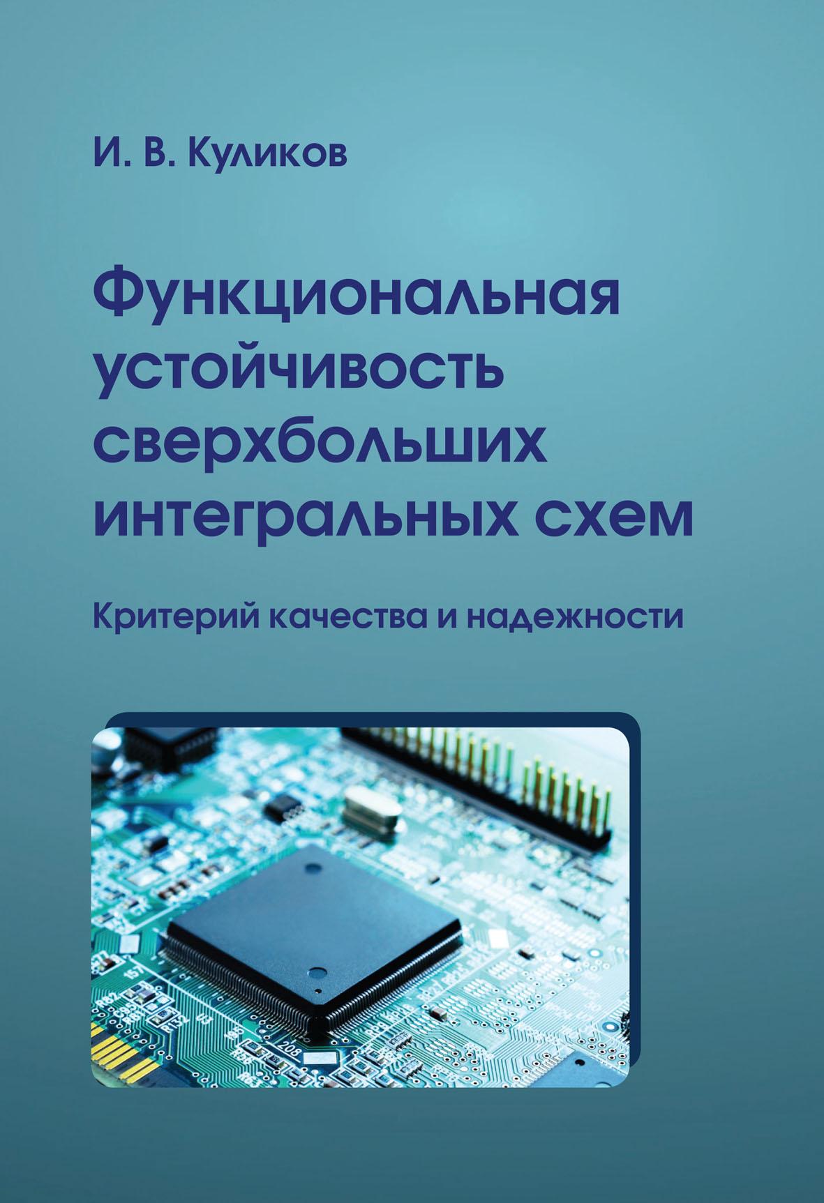 Куликов И. В. Функциональная устойчивость сверхбольших интегральных схем: Критерий качества и надёжности