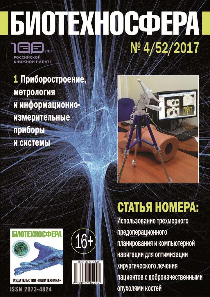Биотехносфера №4/2017