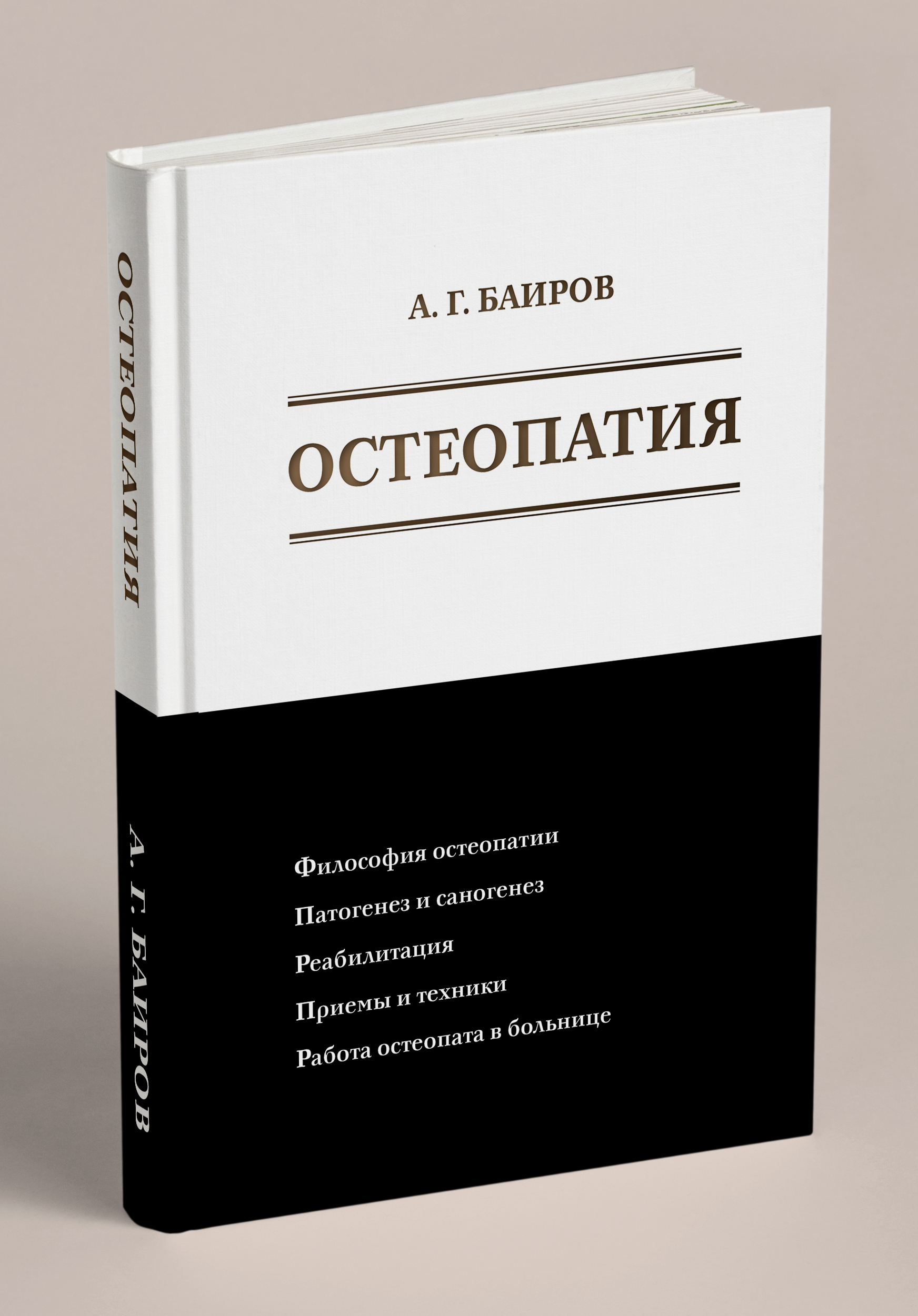 ОСТЕОПАТИЯ | Баиров. А. Г.
