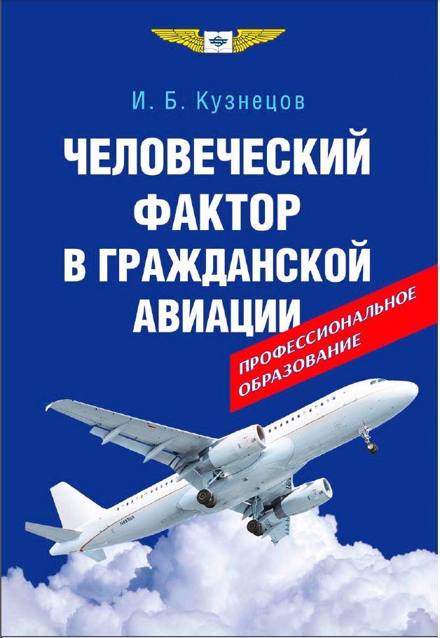 Человеческий фактор в гражданской авиации |  Кузнецов И.Б.