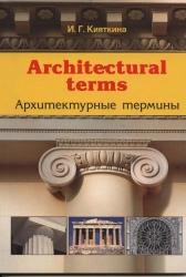Architectural terms / Архитектурные термины  И. Г. Кияткина