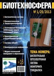 Biotekhnosfera №1/2013