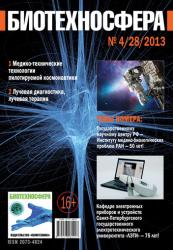 Biotekhnosfera № 4/2013
