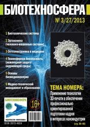 Biotekhnosfera №3/2013