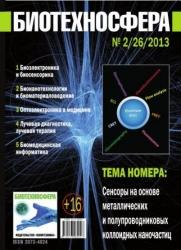 Biotekhnosfera №2/2013