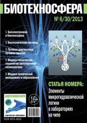 Biotekhnosfera № 6/2013