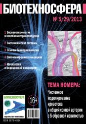 Biotekhnosfera № 5/2013