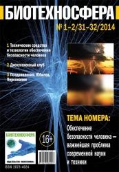 Biotekhnosfera № 1-2/2014