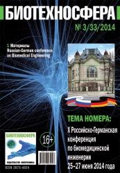 Biotekhnosfera № 3/2014