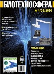 Biotekhnosfera № 4/2014