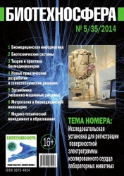 Biotekhnosfera № 5/2014