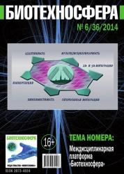 Biotekhnosfera № 6/2014