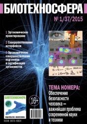 Biotekhnosfera № 1/2015