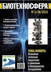 Biotekhnosfera № 2/2015
