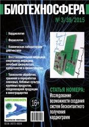 Biotekhnosfera № 3/2015