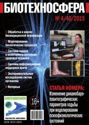 Biotekhnosfera № 4/2015