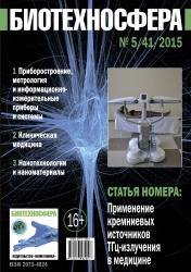 Biotekhnosfera № 5/2015