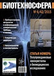 Biotekhnosfera № 6/2015