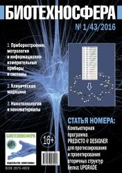 Biotekhnosfera № 1/2016