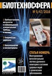 Biotekhnosfera № 5/2016