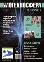 Biotekhnosfera № 1/2017