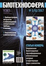 Biotekhnosfera № 3/2017