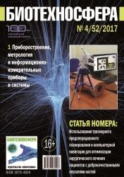Biotekhnosfera № 4/2017