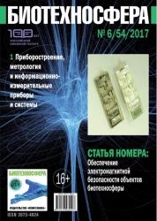 Biotekhnosfera № 6/2017