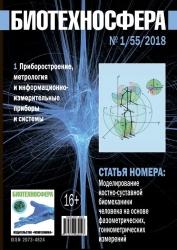 Biotekhnosfera № 1/2018