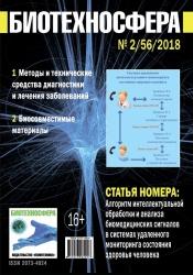 Biotekhnosfera №2/2018