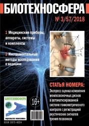 Biotekhnosfera №3/2018