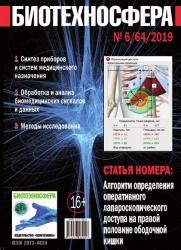 Biotekhnosfera №6/2019
