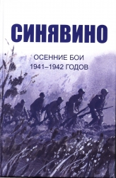 Синявино , Осенние бои 1941-1942 гг.