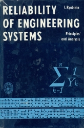 I. Ryabinin RELIABILITY OF ENGINEERING SYSTEMS. Principles and Analysis