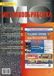 Metalloobrabotka № 1 (79)/2014