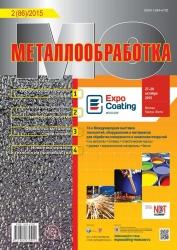 Metalloobrabotka № 2 (86)/2015