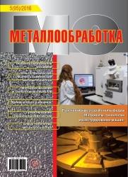 Metalloobrabotka № 5 (95)/2016