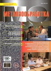 Metalloobrabotka № 3 (99)/2017