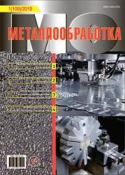 Metalloobrabotka № 1 (109)/2019