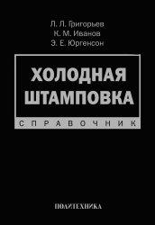 Л.Л. Григорьев, К.М. Иванов, Э.Е. Юргенсон «Холодная штамповка»