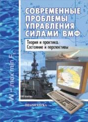Под ред. В. И. Куроедова Современные проблемы управления силами ВМФ: Теория
