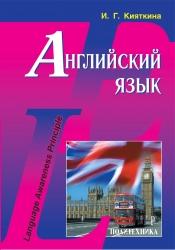 И. Г. Кияткина АНГЛИЙСКИЙ  ЯЗЫК: учебник