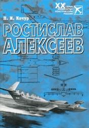 П. И. Качур  «Ростислав Алексеев: Конструктор крылатых кораблей»