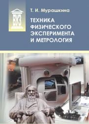 Т. И. Мурашкина  Техника физического эксперимента и метрология