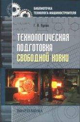 Кулик Г.Н. Технологическая подготовка свободной ковки